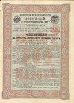 Российский четырёхпроцентный государственнй заём 1902 года. 500 имп. герм. марок