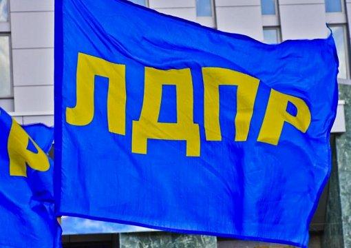 4февраля в столицеРФ пройдёт съезд партии ЛДПР