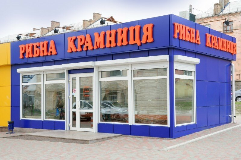 Крамниця (торгівля)
