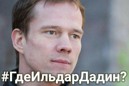 Политзаключенного Ильдара Дадина