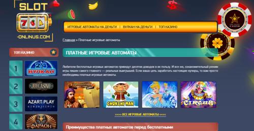 Игровые автоматы онлайн Slot-onlinus.com
