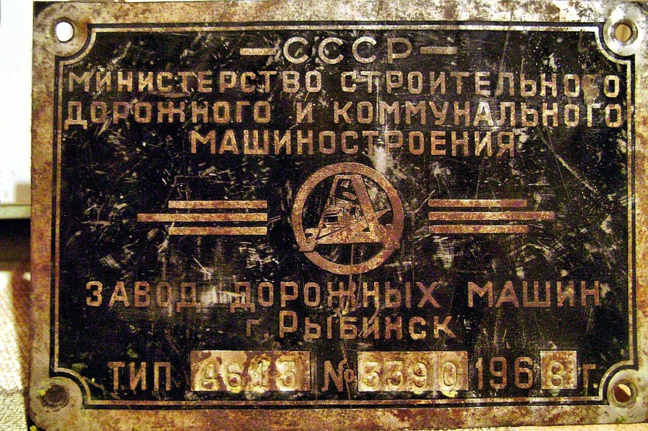 Д-613 4 табличка.jpg