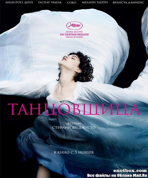 Танцовщица / La danseuse (2016/WEBRip)