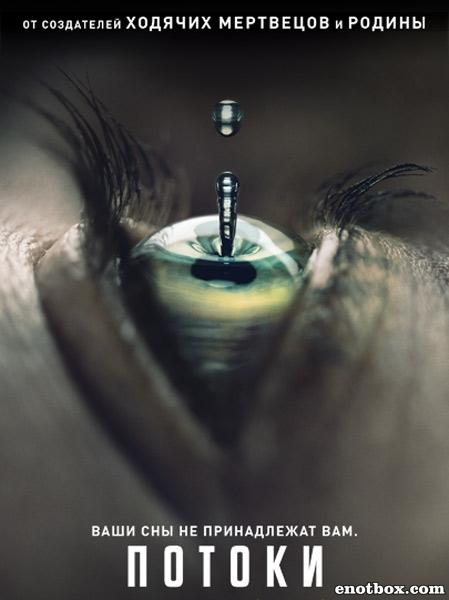 Падающая вода (1 сезон: 1-10 серии из 10) / Falling Water / 2016 / ПМ (NewStudio) / WEB-DLRip + WEB-DL (720p)