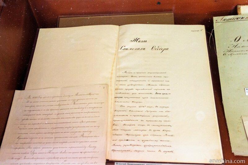 Рукописи святителя Игнатия (Брянчанинова)