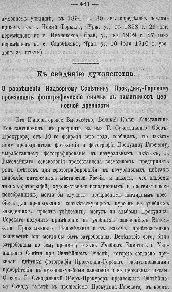 1910 Вятские епархиальные ведомости, №32 12 августа.jpg