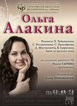 7.04.17 Сольный концерт Ольги АЛАКИНОЙ