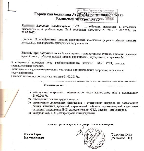 KVV_vypiska_280217.jpg