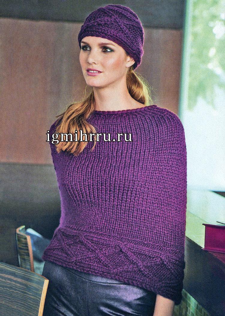 Фиолетовый комплект с планками из кос: пончо и шапочка. Вязание спицами