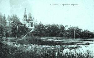 Вревская церковь