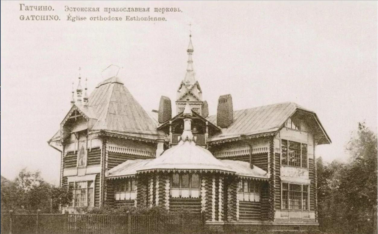 Русско-эстонская церковь Успения Божией Матери с эстонской школой при ней