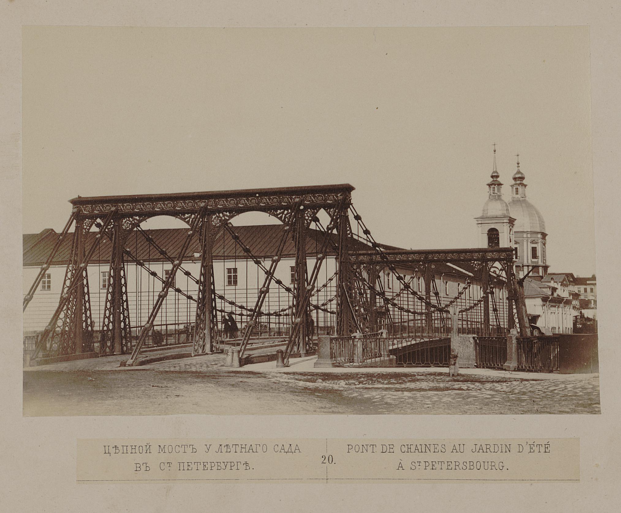 020. Цепной мост у Летнего сада
