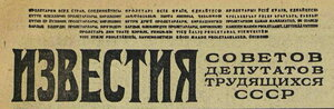газета «Известия», 9 октября 1945 года