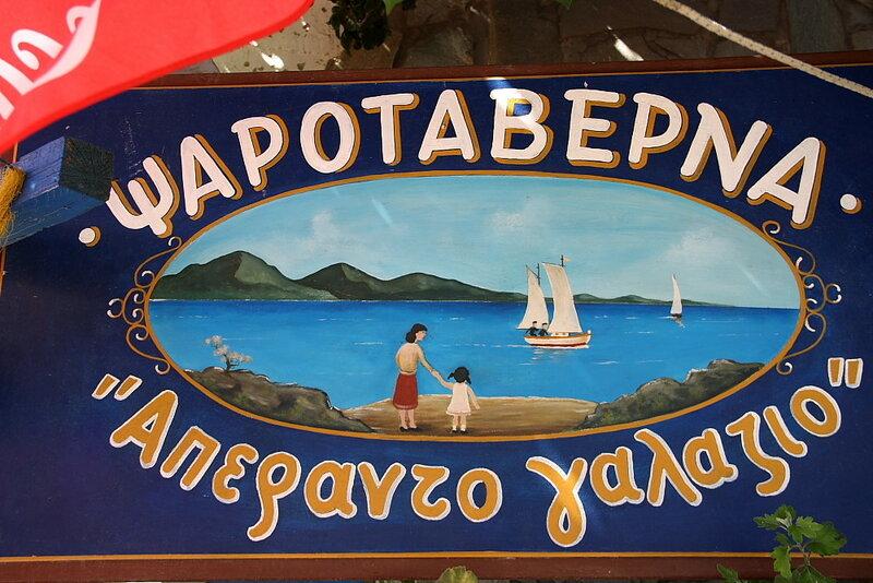Кикладомания: фреш-коктейль из 15 островов. Номер 7. о.Сифнос.