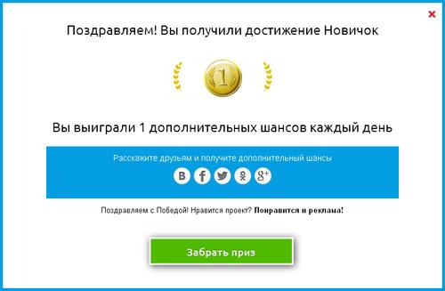 Бесплатная лотерея