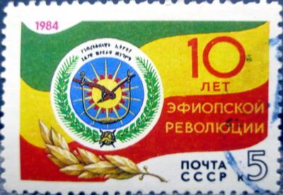 1984 10лет эфиопской революции 5к