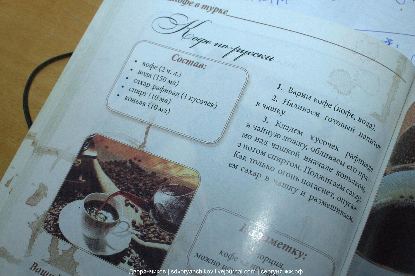 Кофе по-русски. Рецепт из книги Германа Токарева.