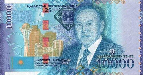 Новая памятная купюра 10 000 тенге