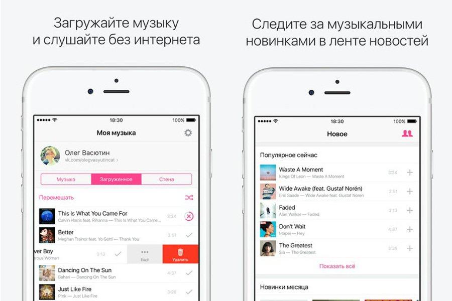 «ВКонтакте» сменили «Музыку» наBoom