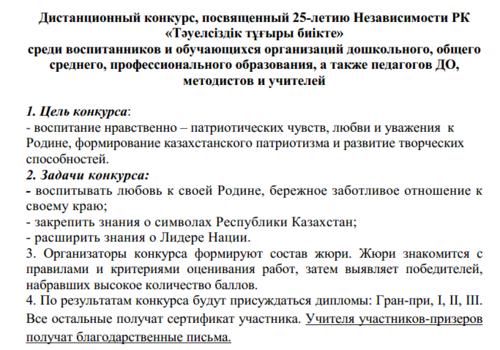 Конкурс к 25-летию.png
