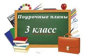 3 класс.jpg