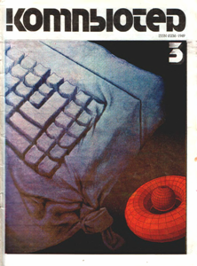 Журнал: Компьютер 0_158ccb_448df5ef_orig