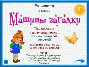 ТРЕНАЖЕР ПАЗЛЫ МАШИНЫ ЗАГАДКИ + - 1 ПОРОШУК ИВ.jpg