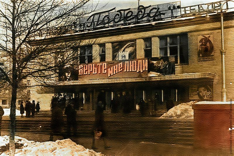 Кинотеатр-Победа-1965-е.jpg