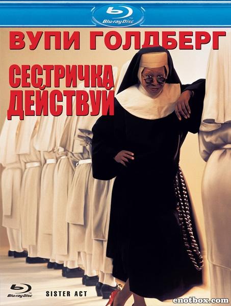 Сестричка, действуй / Sister Act (1992/BDRip/HDRip)