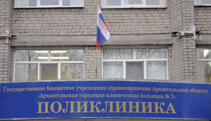 флаг над поликлиникой 700.jpg