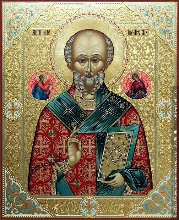 Св. Николай Чудотворец 2.jpg