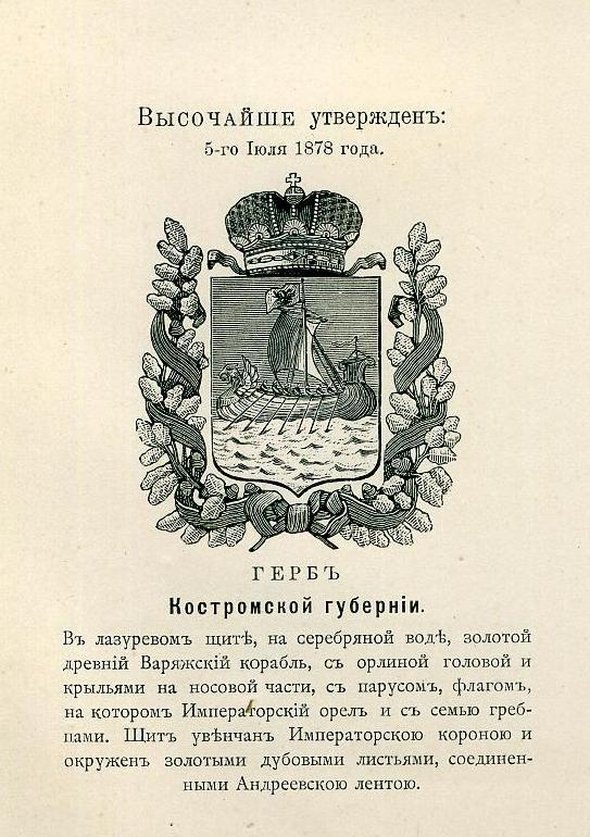 Герб 1878.jpg