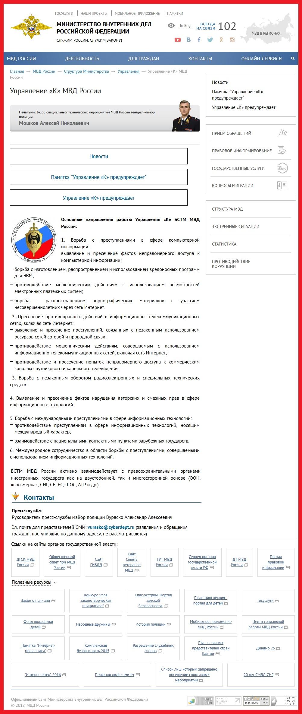 Управление К и антиправительственный админ Тифаретника