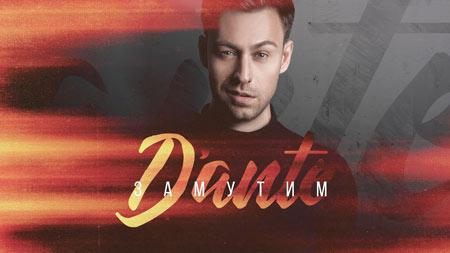 Клип Dante – Замутим