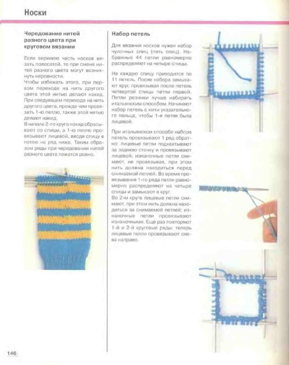 Итальянский набор петель для вязания носков