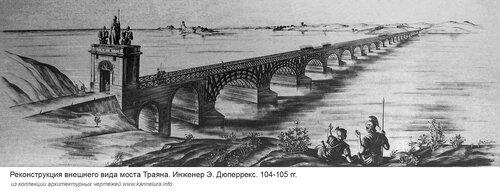 Реконструкция моста Траяна