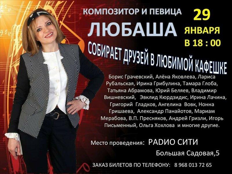 Любаша2.jpg