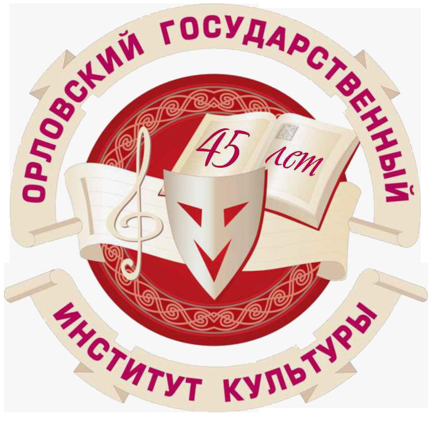 45 лет ОГИК