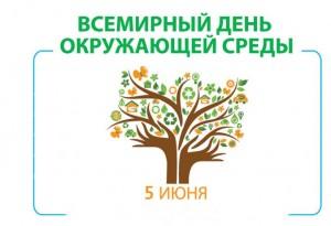 Всемирный день охраны окружающей среды был учрежден Генеральной ассамблеей ООН в 1972 году