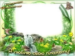 день охраны окружающей среды. 5 июня