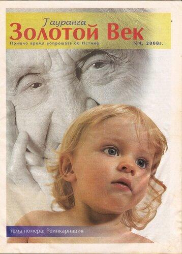 Обложка газеты (журнала)