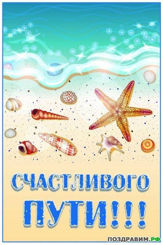 Хорошие открытки с пожеланием счастливого пути