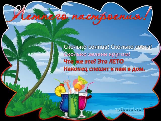 Короткие пожелания на открытке из отпуска