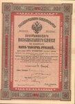 Крестьянский поземельный банк  5000 рублей  1911 год.