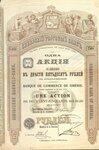 Сибирский торговый банк - 250 рублей   1912 год.