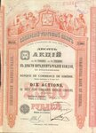 Сибирский торговый банк - 2500 рублей 1912 год.
