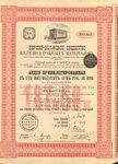 Верхне-волжское общество железнодорожных материалов   187 рублей 50 коп.   1903 год