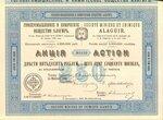 Горнопромышленное и химическое общество АЛАГИРЬ   1897 год