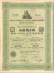 Общество производства и торговли резиновыми изделиями БОГАТЫРЬ 1911 год