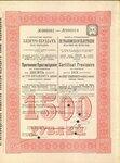Санкт-Петербургское общество электро-передач силы водопадов 150 рублей   1912 год